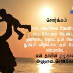அம்மா கவிதை-மாடமாளிகை வேண்டாம்