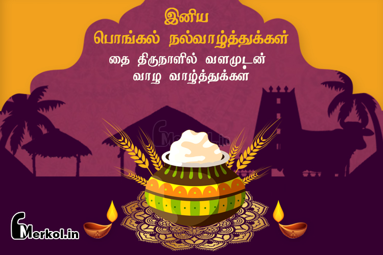 Happy thai pongal wishes 2019