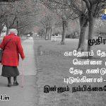 நம்பிக்கை கவிதை-காதோரம் தோன்றிய