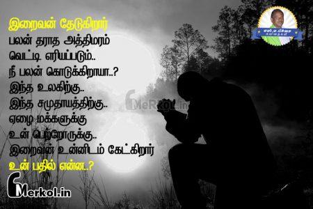 Tamil images | இறைவன் கவிதை-பலன் தராத