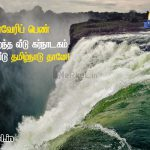 tamil kavithai | சோகக் கவிதை-அன்பு இருக்க