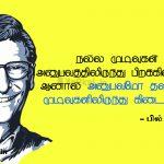 Tamil thathuvam | பில் கேட்ஸ்-நல்ல முடிவுகள்