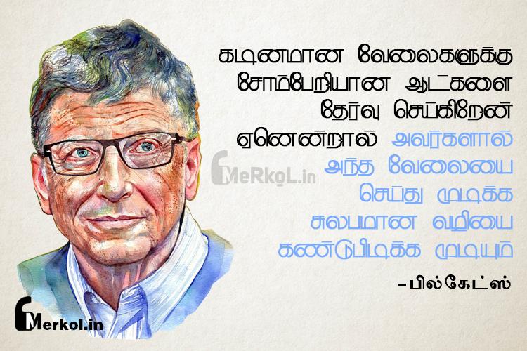 Tamil thathuvam-bill gates-kadinamana