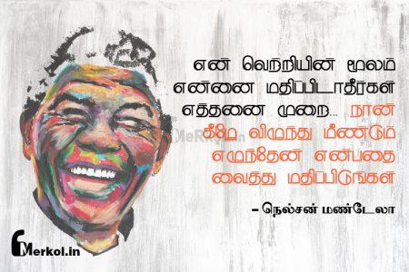 Tamil thathuvam | நெல்சன் மண்டேலா-என் வெற்றியின்