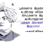 Tamil ponmoligal | ஹிட்லர்-இழப்பதற்கு இனி