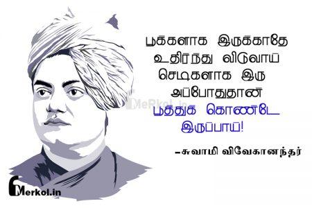 Tamil thathuvam | சுவாமி விவேகானந்தர்-பூக்களாக