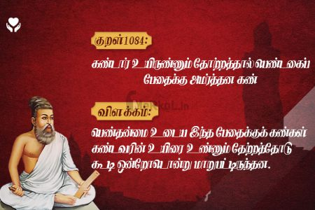 திருக்குறள்-கண்டார் உயிருண்ணும்