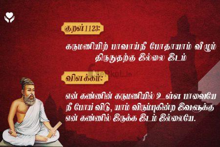 திருக்குறள்-கருமணியிற் பாவாய்நீ