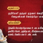 திருக்குறள்-நன்னீரை வாழி