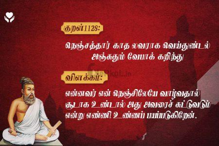 திருக்குறள்-நெஞ்சத்தார் காத
