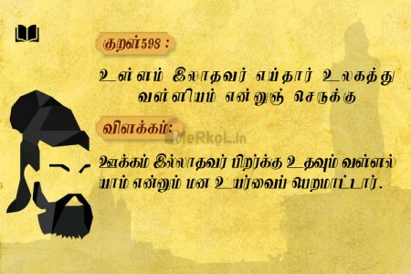 திருக்குறள்-உள்ளம் இலாதவர்