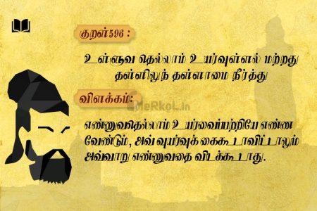 திருக்குறள்-உள்ளுவ தெல்லாம்