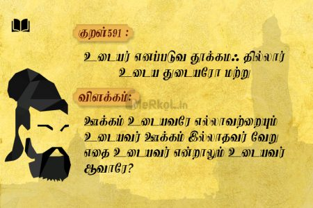 திருக்குறள்-உடையர் எனப்படுவ