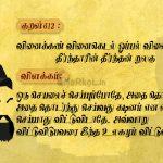 திருக்குறள்-மடியிலா மன்னவன்