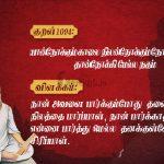 திருக்குறள்-கண்களவு கொள்ளும்