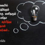 Life quotes in tamil | வாழ்க்கை பயணம் கவிதை-வாழ்க்கையில்
