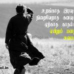 Tamil quotes | வாழ்க்கை சோக கவிதை-தேவையை பொறுத்தே