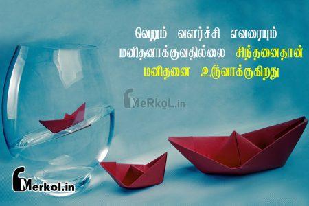 Tamil images | நல்ல சிந்தனை கவிதை-வெறும் வளர்ச்சி