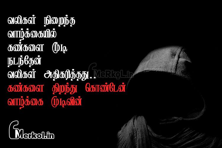 Tamil kavithai-kanneer kavithai-valikal niraintha