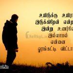 Tamil quotes | காதல் பிரிவு கவிதை-உயிருக்கு உயிராக