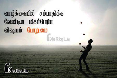 Tamil quotes | பொறுமை கவிதை-வாழ்க்கையில்