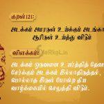 Tamil quotes | வாழ்க்கை தோல்வி கவிதை-தோல்விக்கு