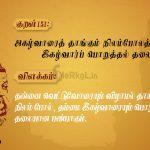 Tamil kavithai | சிறந்த வாழ்க்கை கவிதை-குறை சொல்பவர்களுக்கு