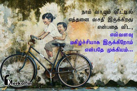Whatsapp dp in tamil | மகிழ்ச்சியான குடும்ப கவிதை-நாம் வாழும்