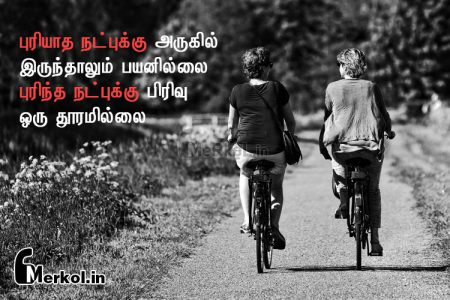 Friendship quotes in tamil | அழகான நட்பு கவிதை-புரியாத நட்புக்கு