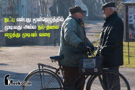 Friendship quotes in tamil   உயிர் நட்பு கவிதை-நட்பு என்பது