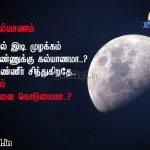 kavithai images | நிலா கவிதை-வானத்தில் இடி
