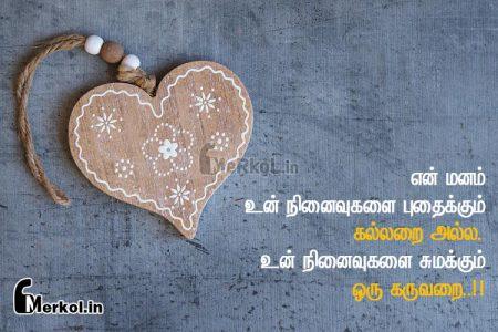 Love quotes in tamil   அழகான காதல் கவிதை-என் மனம்