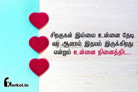 Love quotes in tamil | இதயம் வருடும் காதல் கவிதை-சிறகுகள்