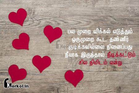 Love quotes in tamil | காதல் நினைவு கவிதை-பல முறை