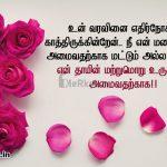 Love status tamil | காதல் காத்திருப்பு கவிதை-உன் வரவினை