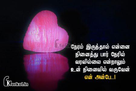 Love status tamil | உண்மை காதல் கவிதை-நேரம் இருந்தால்