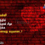 Tamil kavithai | வீழ்ச்சி கவிதை-தங்கம் விலை