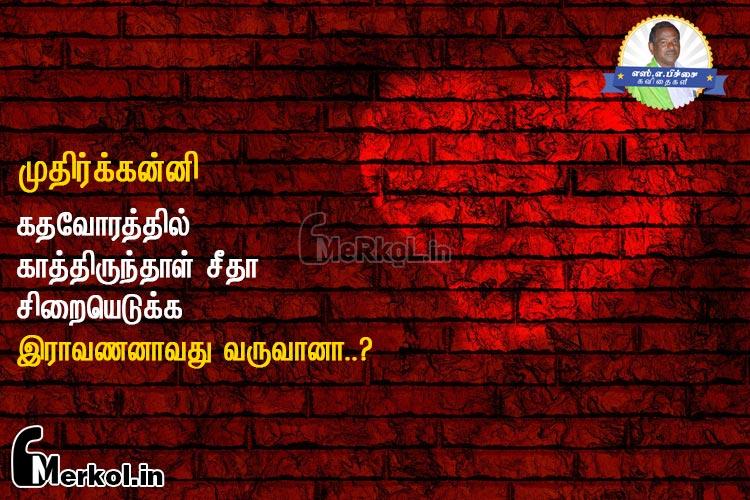 Tamil kavithai-kathal kathiruppu-kavithai-katavorattil