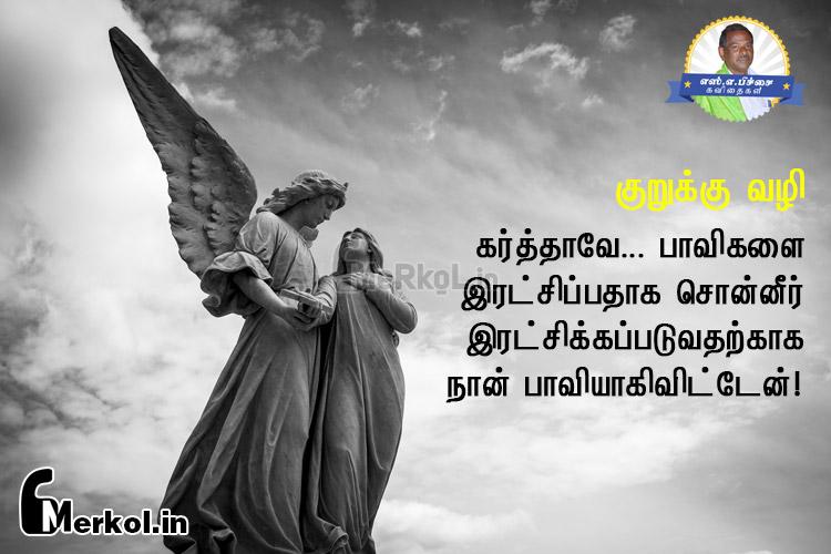 Tamil kavithai | பாவம் கவிதை-கர்த்தாவே