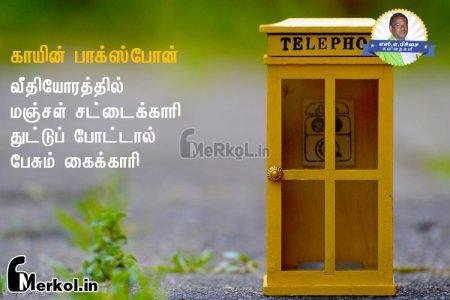 Tamil kavithai | தொலைபேசி கவிதை-வீதியோரத்தில்
