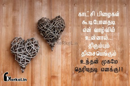 Love kavithai   இனிய காதல் கவிதை-காட்சி பிழைகள்