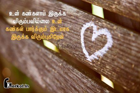 Love kavithai tamil | காதல் பார்வை கவிதை-உன் கண்களாய்