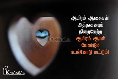 Love kavithai | உயிர் காதல் கவிதை-ஆயிரம் ஆசைகள்