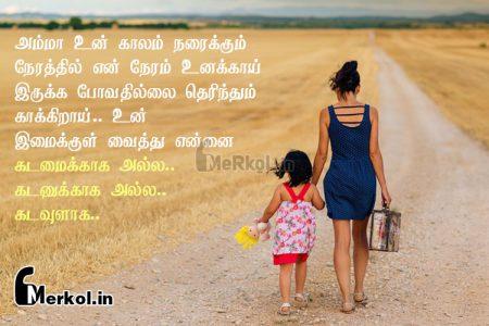 Tamil kavithai | அம்மா அரவணைப்பு கவிதை-அம்மா உன்