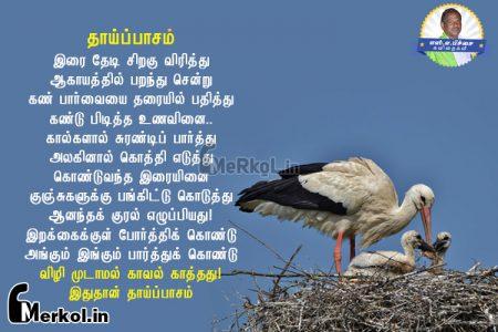 Tamil kavithai | தாய் பாசம் கவிதை-இரை தேடி