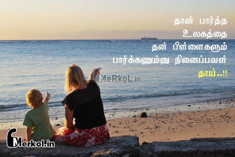 Tamil kavithaigal images | உண்மையான தாய் பாசம் கவிதை-தான் பார்த்த