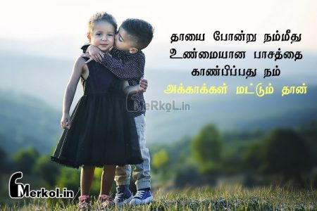 Tamil quotes | அக்கா பாசம் கவிதை-தாயை போன்று