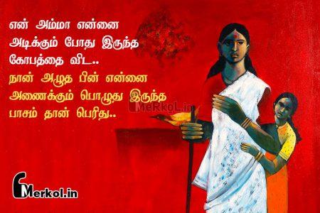 Tamil images | அம்மா அரவணைப்பு கவிதை-என் அம்மா