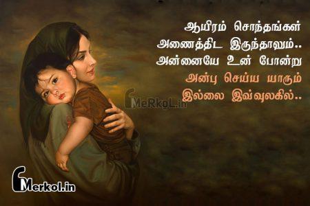 Tamil images | அன்னையின் அன்பு கவிதை-ஆயிரம்