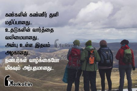 Friendship quotes in tamil | அற்புதமான நண்பர்கள் கவிதை-கண்களின்